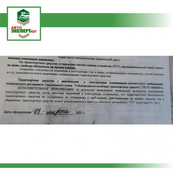 Установка ТСУ и спойлера-обтекателя на ГАЗель - Авто-эксперт ЮГ - Профессиональная помощь для автовладельцев