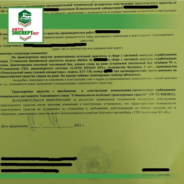 Регистрация переоборудования ГАЗели - Авто-эксперт ЮГ - Профессиональная помощь для автовладельцев
