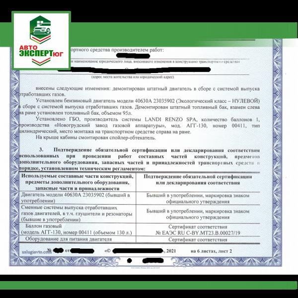 Установка ГБО на ГАЗель - Авто-эксперт ЮГ - Профессиональная помощь для автовладельцев