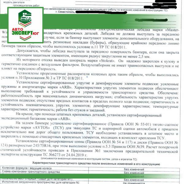 Установка ТСУ и прочее переоборудование УАЗ Патриот - Авто-эксперт ЮГ - Профессиональная помощь для автовладельцев