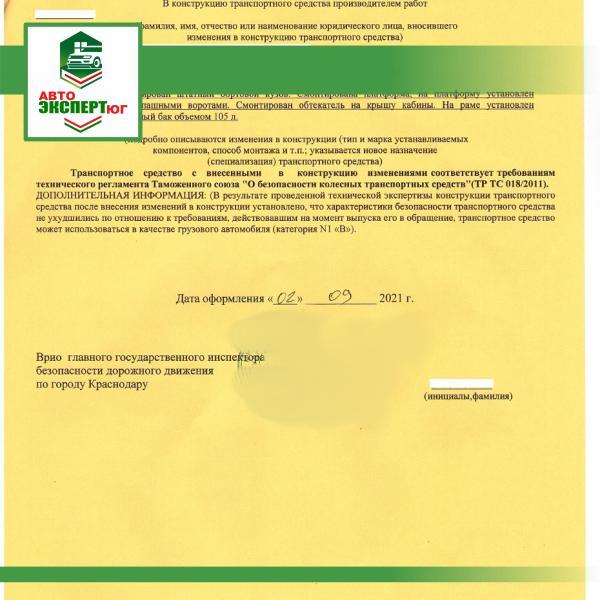 Установка дополнительного топливного бака на ГАЗель - Авто-эксперт ЮГ - Профессиональная помощь для автовладельцев