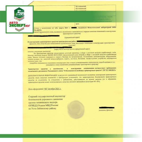Переоборудование УАЗ - Авто-эксперт ЮГ - Профессиональная помощь для автовладельцев